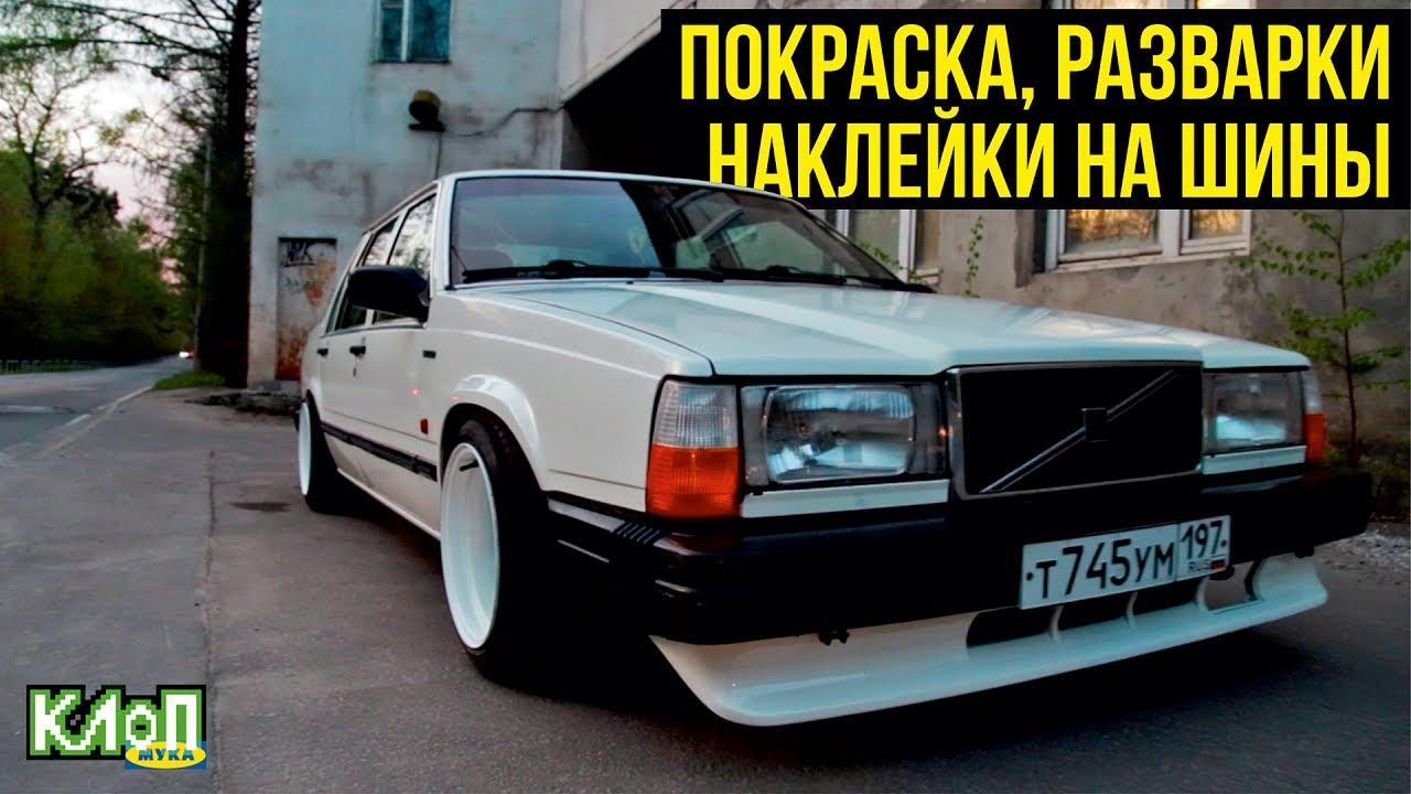 volvo 740 tuning ep 4. Black Bedroom Furniture Sets. Home Design Ideas
