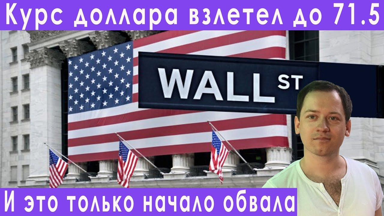 Обвал рубля начинается бюджет трещит по швам прогноз курса доллара евро рубля нефти на июль 2020