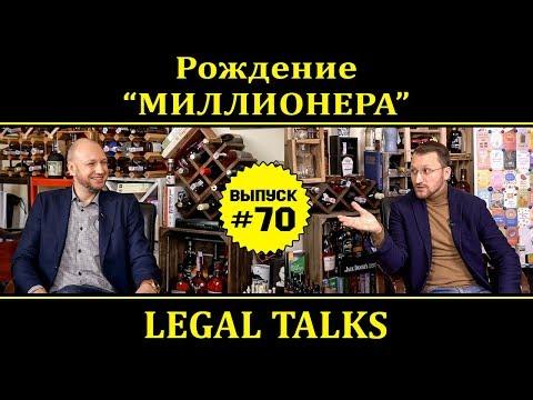 """Влог №70: Как появился проект """"Миллионер за 7 лет""""?"""