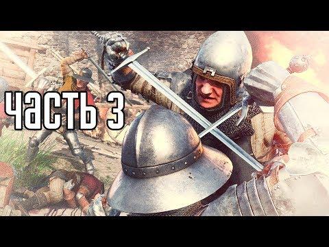 Kingdom Come: Deliverance Прохождение На Русском #3 — ОХОТА И ВИНО!