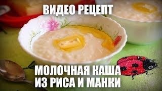 Молочная каша из риса и манки — видео рецепт