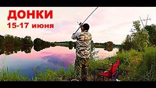 Рыбалка Двое Суток на Реке с сильным течением и Высокой водой