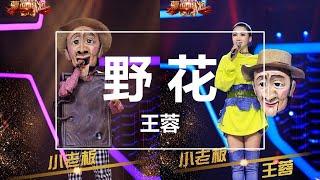【純享】王蓉 - 野花(Live) (蒙面唱將猜猜猜第三季) 完整高清音質 無雜音純歌聲版