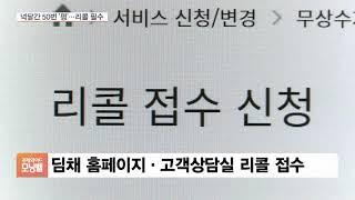 불나는 김치냉장고…노후…