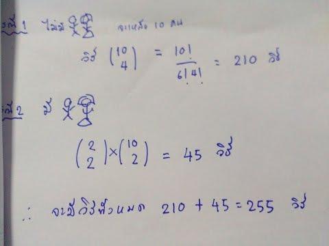 22. เฉลยข้อสอบคณิตศาสตร์ เรื่อง ความน่าจะเป็น
