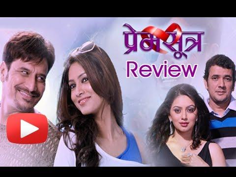 Premsutra  Marathi Movie  Sandeep Kulkarni, Shruti Marathe, Pallavi Subhash