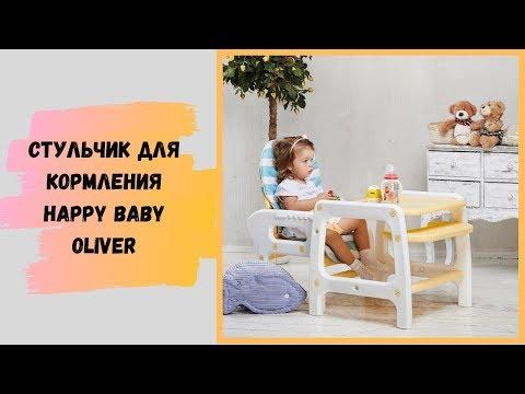 Стульчик для кормления Happy Baby Oliver