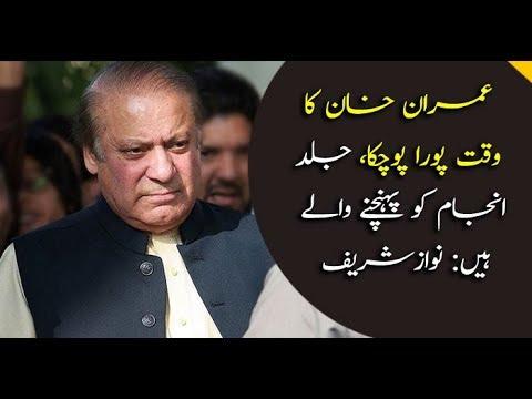 Nawaz Sharif says Imran Khan's downfall imminent