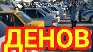 #DENOV#MOSHINA#BOZORI Сурхондарё Денов автомобил бозори 13-сентябрь 2020й 1-кисм