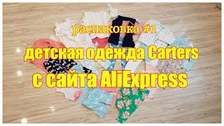 видео Детская одежда Carters на Алиэкспресс. Мои покупки ·. Детская одежда Carters на Алиэкспресс. Бодики, штанишки. Почему я заказываю детскую одежду Картерс на Алиэкспресс. Мои личные фото и комментарии.