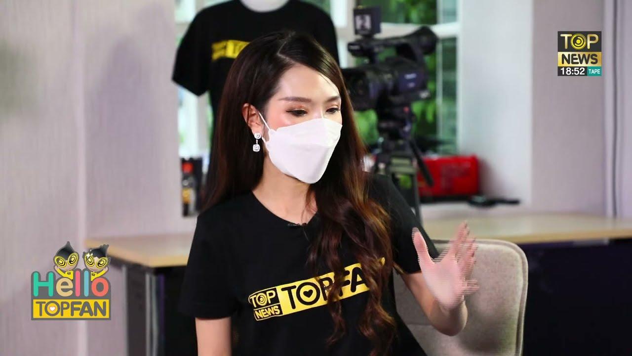 Download Hello Top Fan | 26 ก.ย. 64 | FULL | TOP NEWS