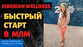 Быстрый Старт в Siberian Wellness. Собери все бонусы компании Сибирское здоровье