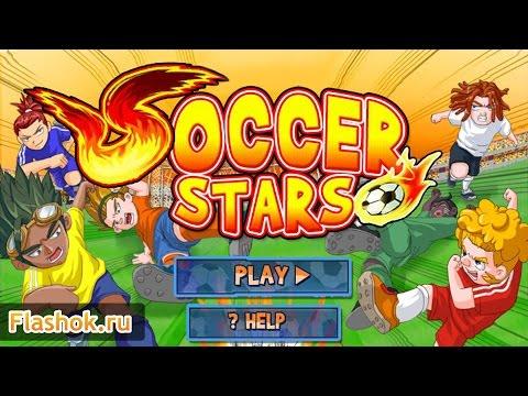 ► Flashok ru: онлайн игра Soccer Stars. Смотреть обзор игры Звезды футбола.