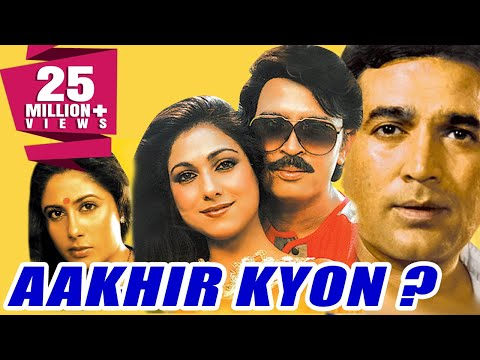 Aakhir Kyon? 1985 Full Hindi Movie  Rajesh Khanna, Tina Munim, Smita Patil, Rakesh Roshan