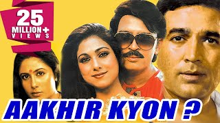 Aakhir Kyon? (1985) Full Hindi Movie , Rajesh Khanna, Tina Munim, Smita Patil, Rakesh Roshan