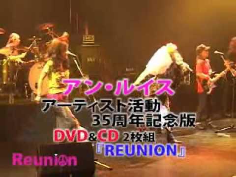 Ann Lewis   DVD REUNION