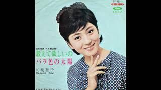 「教えて欲しいの」 (1966.3.5) 作詞 : 吉田 央 作曲 : 中村八大 編曲...