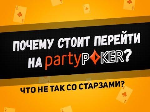 Почему стоит перейти на PartyPoker? История рума. Что не так с покер старс?
