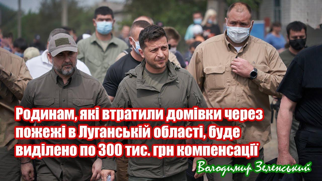 Зеленський: Родинам, які втратили домівки через пожежі, буде виділено по 300 тис. грн компенсації.