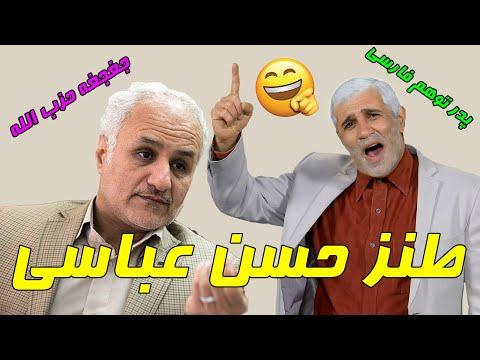 طنز خنده دار حسن عباسی از باند خامنه ای و سپاه پاسداران