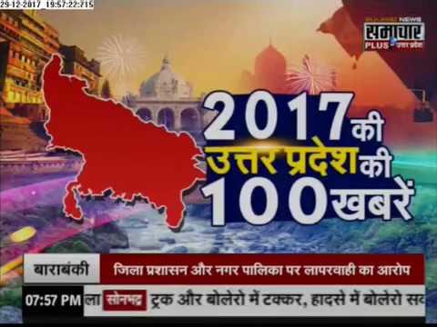 2017 की   Uttar Pradesh की 100 news