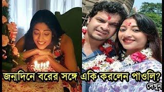 বরের সঙ্গে জন্মদিনে পাওলি কি করলেন দেখুন | Paoli Dam Birthday Celebration with Husband Arjun Deb