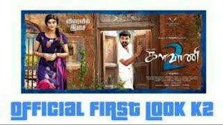Kalavani 2 song status #vimal