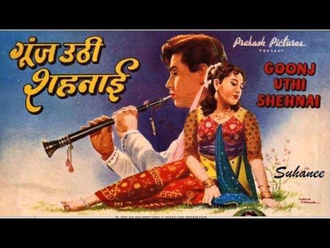 Goonj Uthi Shehnai (1959) - Evergreen Songs