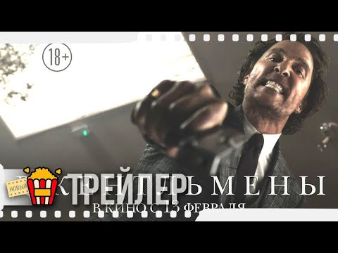 ДЖЕНТЛЬМЕНЫ — Русский трейлер | 2020 | Новые трейлеры