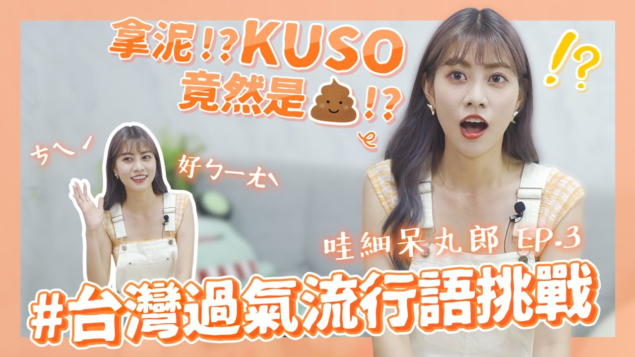 哇細呆丸郎 🙌🏻🥭 #3 台灣過氣流行用語挑戰!KUSO竟然是💩!?|阿部瑪利亞 Maria Abe