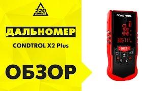 видео Купить Лазерный дальномер CONDTROL X2 Plus. Заводские цены