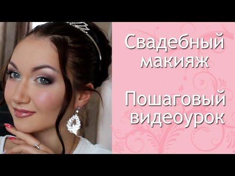 Свадебный макияж. Пошаговый видеоурок