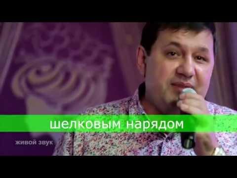 Видео: Ярослав Сумишевский и Народный махор песня Любимая женщина