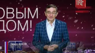 СМОТРИТЕ ПОЗДРАВЛЕНИЕ Тимура ШАОВА!