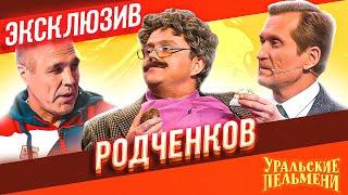 Родченков Уральские Пельмени ЭКСКЛЮЗИВ