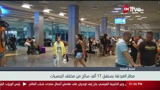 مطار الغردقة يستقبل 17 ألف سائح من مختلف الجنسيات