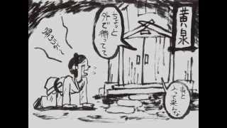 『小手伸也のよくわかる古事記』①「イザナギとイザナミ」あらすじ
