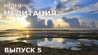 ВИДЕО МЕДИТАЦИЯ. 5-й выпуск