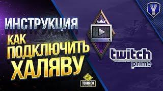 Как подключить Twitch Prime / Инструкция / Прямой Эфир и Prime