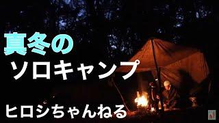 冬のハンモックソロ 〜ハンモックAフレーム包み〜