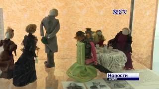 Выставка «история Бердска в куклах» продлится в историко-художественном музее до конца октября