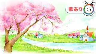 歌ありバージョンの童謡「春の小川」です。 春の到来を告げるお花と、綺...