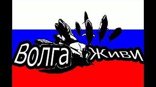 Волга Живи .Новости телеканал Россия 1