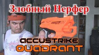 Обзор НЁРФ Аккустрайк Квадрант (Nerf Quadrant)