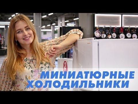 Миниатюрные холодильники для дома, офиса, общежития до 5 000 гривен
