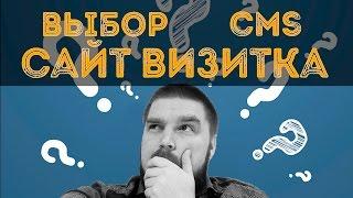 видео Выбираем CMS для будущего сайта: 1C Битрикс VS WordPress