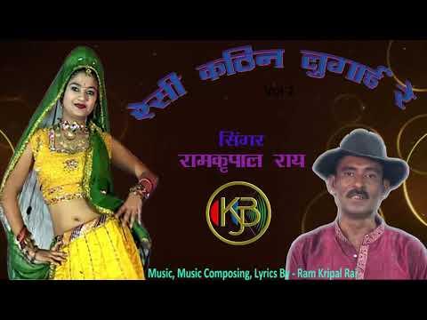 Aisi Kathin Lugai Re Vol 2 - Dehati Shadi Programme - Ramkrapal Rai - MP3 Audio Jukebox