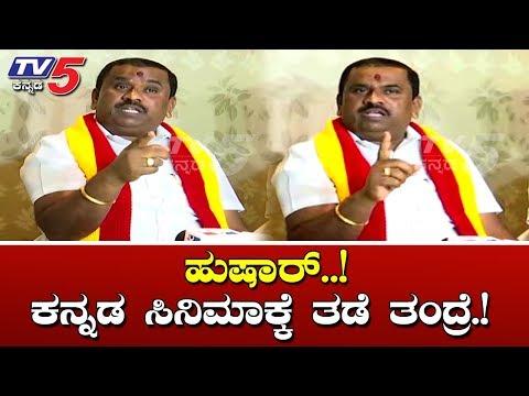 ಹುಷಾರ್... ಕನ್ನಡ ಸಿನಿಮಾಗೆ ತಡೆ ತಂದ್ರೆ..! | KGF -Karave Narayana Gowda |TV5 Kannada