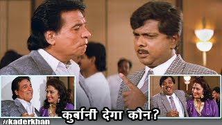 हम दोनों मे से कुर्बानी देगा कौन? - कादर खान - Kader Khan Comedy Scenes - सदाशिव अमरापुरकर - गोविंदा