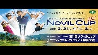 Novil Cup2017(初日)